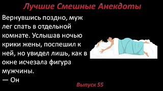 Лучшие смешные анекдоты Выпуск 55