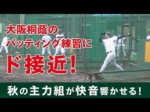 西野、仲三河、池田、前田...  大阪桐蔭のバッティング練習にド接近!