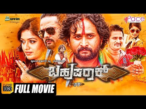 kannada bahuparak movie trailer