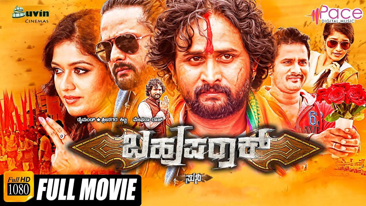 Kiladi Kitty Kannada Full Movie Download