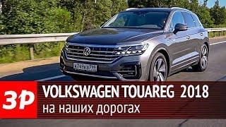 Volkswagen Touareg 2018 // За Рулем
