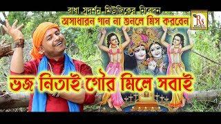 HARI NAM CHHARA MANAB JATIR GOPAL BAIDYA MITHUN Mp3 Song Download