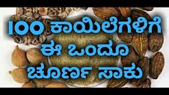 How to take triphala powder,100 ಕಾಯಿಲೆಗಳಿಗೆ  ಈ ಒಂದೂ  ಚೂರ್ಣ ಸಾಕು