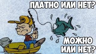 Станет рыбалка платной или нет и для кого