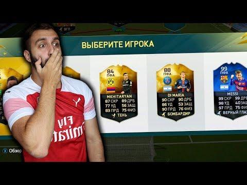 РЕТРО ДРАФТ В FIFA 16! ЭТО ОФИГЕННО!
