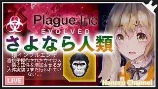 人類が全員「はねるの胸がでかい」と思い込むウィルスを開発した / 伝染病株式会社 Plague Inc.【因幡はねる / あにまーれ】