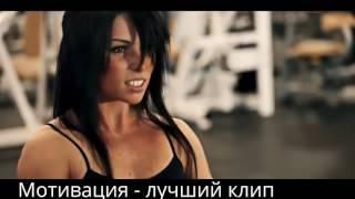 Мотивация   лучший клип! Sport Motivation best video