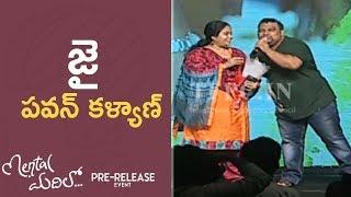 Kathi Mahesh Says JAI PAWAN KALYAN @ Mental Mad...
