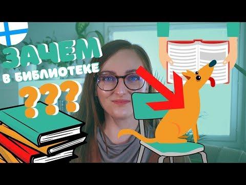 САМЫЕ ЛУЧШИЕ в мире БИБЛИОТЕКИ - В ФИНЛЯНДИИ! Правда, что собаки работают в библиотеках?