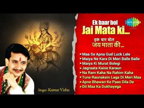 Ek Baar Bol Jai Mata Ki - Music Box - Kumar Vishu - Navratri Songs | Mata Bhajans
