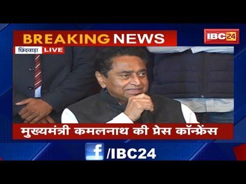 CM Kamal Nath Press Conference Chhindwara MP: मुख्यमंत्री कमलनाथ की प्रेस कांफ्रेंस
