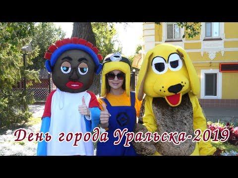 День города Уральска-2019. Праздник на Арбате.