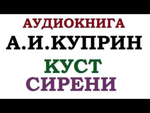 "АУДИОКНИГА    А.И.КУПРИН ""КУСТ СИРЕНИ""    СЛУШАЕМ И ВЯЖЕМ    СЛУШАЕМ И ШЬЕМ"