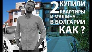 видео Недвижимость в Болгарии