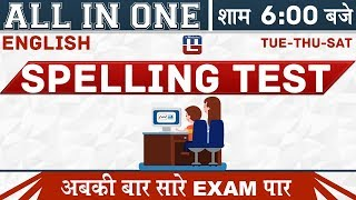 Spelling Test   All In One Class   English   All Competitive Exams   6:00 PM
