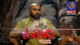 රාවණා - RAVANA | 27 11 2017 | SIYATHA TV | PART 2 Thumbnail