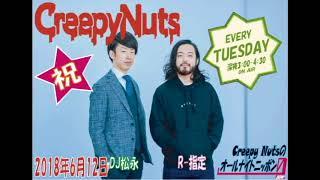 Creepy Nutsのオールナイトニッポン0ZERO2018年6月12日(トークのみ)