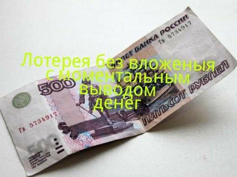 i лотерея с моментальным выводом денег