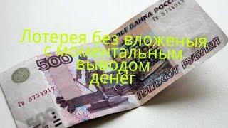 Игры на деньги онлайн с выводом денег: моментальная лотерея в интернете 2017
