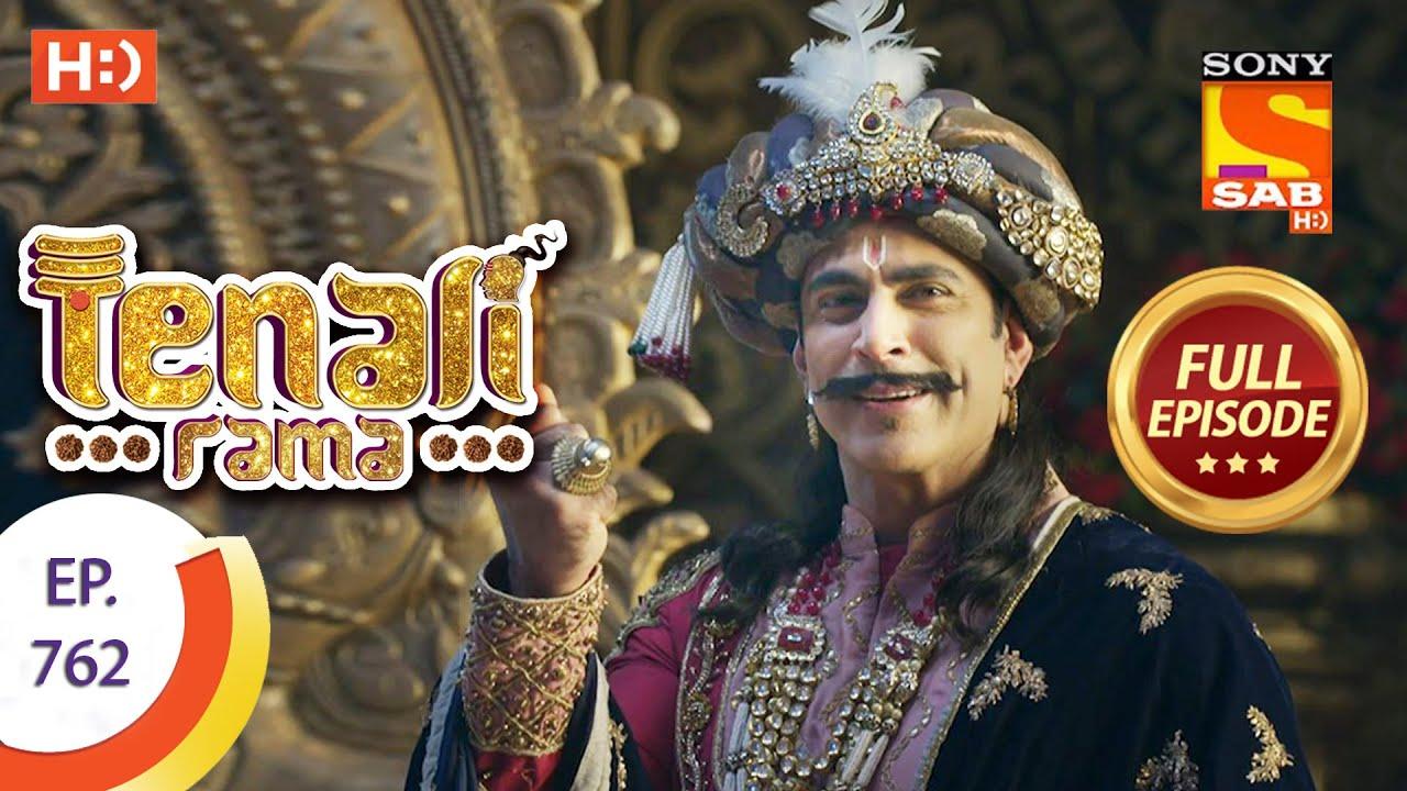 Download Tenali Rama - Ep 762 - Full Episode - 16th September 2020