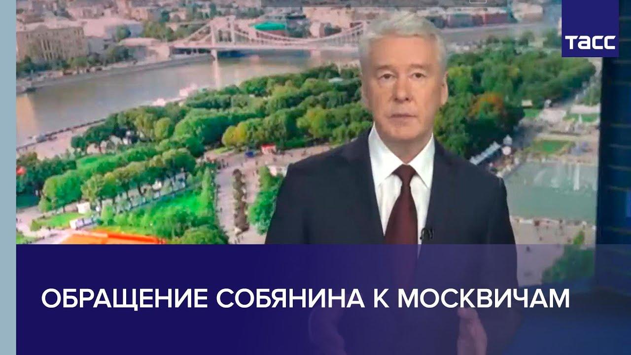 Обращение Собянина к москвичам