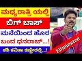 Bigg Boss Kannada Season 6 Bigg Boss Elimination Dhanraj Out Bigg Boss Kannada 6 mp3