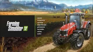 Как получить много денег в Farming Simulator 2017 Без Программ!