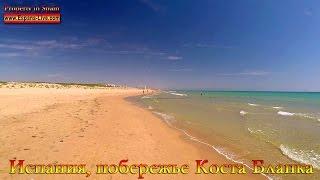 Испания 2016, берег моря Коста бланка, песчаный пляж в Гвардамар дель Сегура(Испания 2016 июнь, берег моря Costa Blanca, песчаный пляж в Гвардамар дель Сегура, сосновый лес, дорога к пляжу. ✓..., 2016-06-13T08:25:17.000Z)