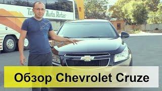 Chevrolet Cruze 1.8 MT5. Обзор, тест-драйв(Давно хотелось снять обзор Chevrolet Cruze , но все не получалось - то не было времени, то Круза!))) На тест попался..., 2015-09-30T10:02:52.000Z)