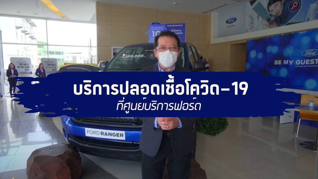 Ford Talks 2021#4 | ข่าวฟอร์ดเดือนพฤษภาคม และเยี่ยมชมศูนย์บริการฟอร์ด ปทุมธานี | ฟอร์ด ประเทศไทย
