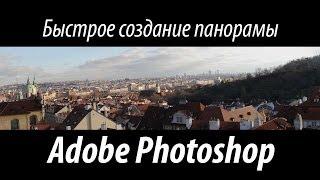 Быстрое создание панорамы в Photoshop [How to create panorama photo]