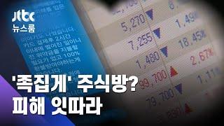 전문가 도움받으려다…'주식 리딩방' 가입 피해 속출 / JTBC 뉴스룸