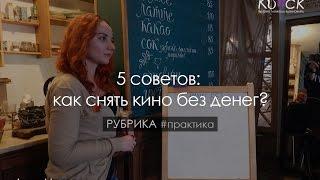 видео Сколько стоит снять фильм в России