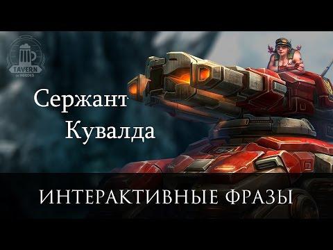 видео: Сержант Кувалда - Интерактивные Фразы | heroes of the storm