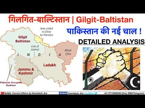 Gilgit-Baltistan Detailed Analysis 2020 latest current affairs news |UPSC CSE  IAS  PSC Kamlaksh Jha
