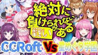 【スーパーボンバーマンRオンライン さくら視点】CCRoft vs 星めぐり学園💥可愛い娘たちと爆弾遊び💣💥【星めぐり学園/餅々さくら】