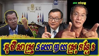 Khan sovan - Political geography in Cambodia, Khmer news today, Cambodia hot news, Breaking news