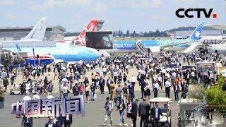 [中国新闻] 第53届巴黎航展正式开幕 中国航空航天企业携多款新产品亮相 | CCTV中文国际