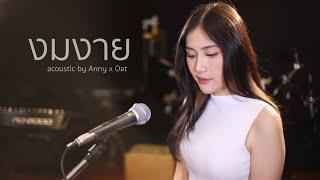 งมงาย Bodyslam   Acoustic Cover By Anny x Oat