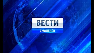 Вести Смоленск 19.30 29.02.2016(, 2016-03-01T08:36:07.000Z)