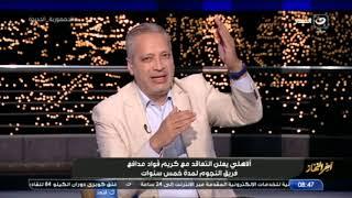 تامر أمين يعلق على إعلان النادي الاهلي لتعاقد كريم فؤاد مدافع فريق النجوم