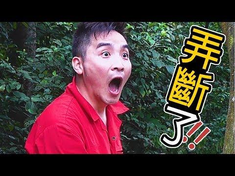 #12【谷阿莫Life】什麼電影害我在深山裡砍樹?
