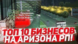ТОП 10 БИЗНЕСОВ НА ARIZONA RP SAMP