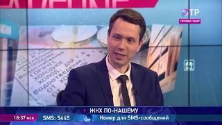 ЖКХ по-нашему: содержание общего имущества в МКД (ОТР, 13.03.2019)