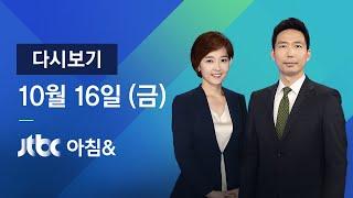 2020년 10월 16일 (금) JTBC 아침&…