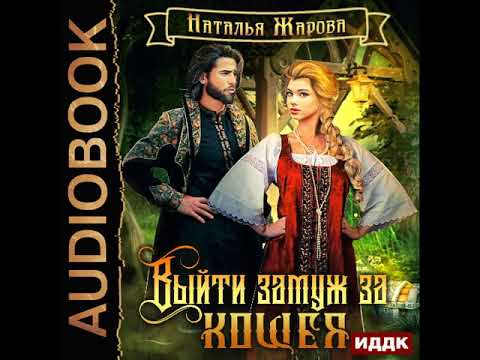 "2001532 Аудиокнига. Жарова Наталья ""Выйти замуж за Кощея. Книга 1"""