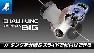 77580/チョークライン  BIG  手巻  極太糸  アザーブルー