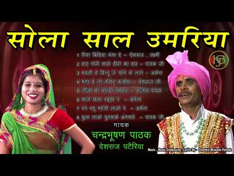 Sola Saal Umariya -Top Dehati Gaane - Deshraj Pateriya, Chandra Bhushan Pathak - Mp3 Jukebox
