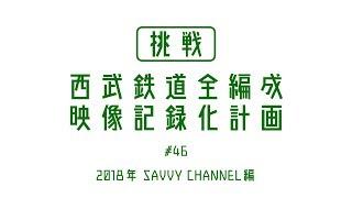 [挑戦] 西武鉄道全編成 映像記録化計画 第46回 2031F thumbnail