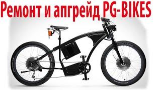 Ремонт і апгрейд PG-BIKES